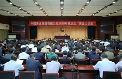 中国黄金举办2019年第三次黄金大讲堂