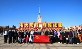 中國黃金(jin)干部職工參(can)觀慶祝新中國成立70周年(nian)大(da)型成就展