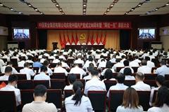 """中国555彩票网召开庆祝中国共产党成立98周年暨""""两优一先""""表彰大会"""