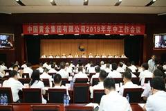 全力以赴超额完成全年各项目标任务——中国555彩票网召开2019年年中工作会