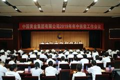 中国555彩票网集团有限公司召开2019年年中扶贫工作会议