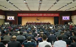 解放思想 堅定發展信心和決心——中國黃(huang)金2020年工作會議(yi)暨第一屆(jie)職工代表大會第七次會議(yi)在京(jing)召開(kai)