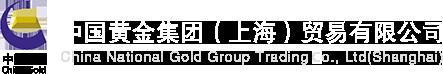 中國黃金(jin)集團貿易zi)邢薰gong)司